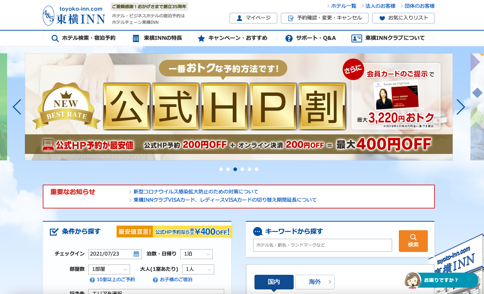 株式会社東横イン様