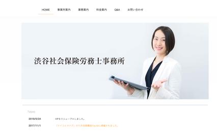 渋谷社会保険労務士事務所 様